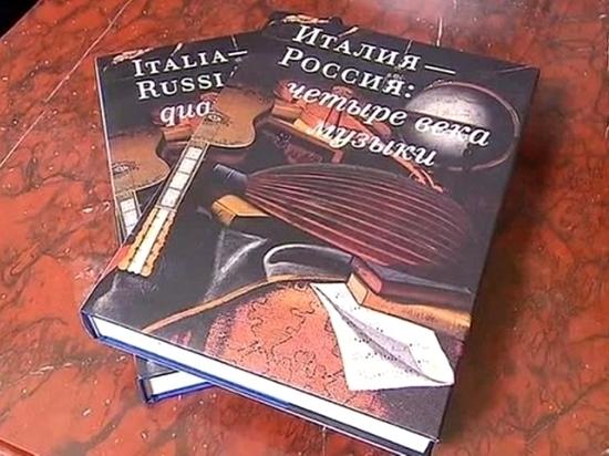 Посольство Италии презентовало Костроме уникальную книгу