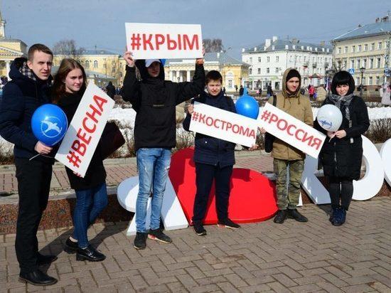 В Костроме пройдет праздничный митинг в честь воссоединения России и Крыма